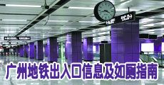 广州地铁出入口信息及厕所指南
